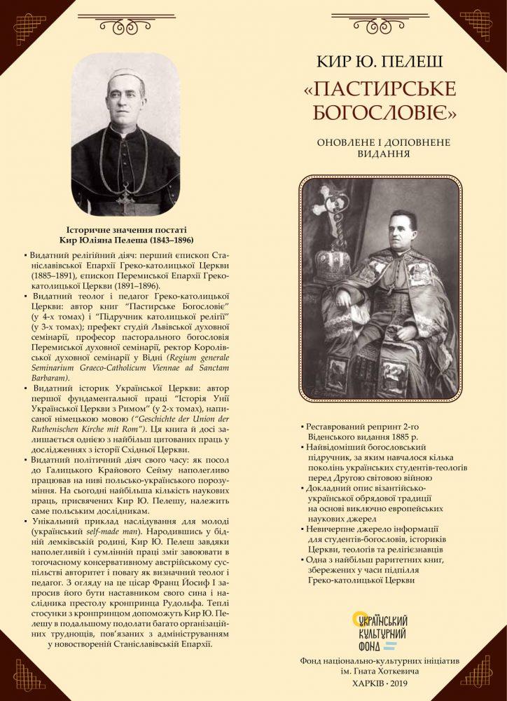"""Буклет про видання """"Пастирське Богословіє"""" Кир Ю.Пелеша в Харкові"""