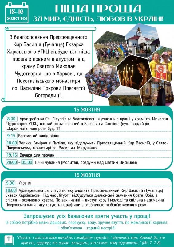 15-16 жовтня піша проща за мир, єдність, любов в Україні!