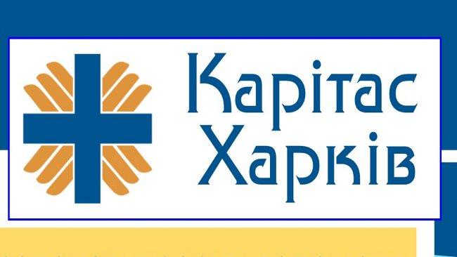 """""""Карітас-Харків"""""""