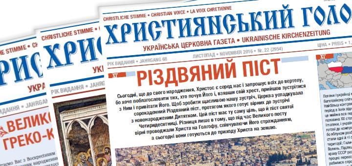 chrystyjanskyi-golos-main-title
