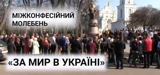 Міжконфесійний молебень за мир в Україні відбувся у Полтаві