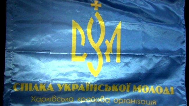 Прапор Харківського СУМу